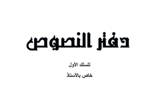 نموذج دفتر النصوص للاعدادي و الثانوي 2014/2015