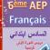 مرجع لدروس اللغة الفرنسية المستوى السادس الدورة الاولى