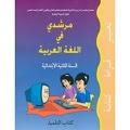 مرشدي في اللغة العربية س 2 إبتدائي