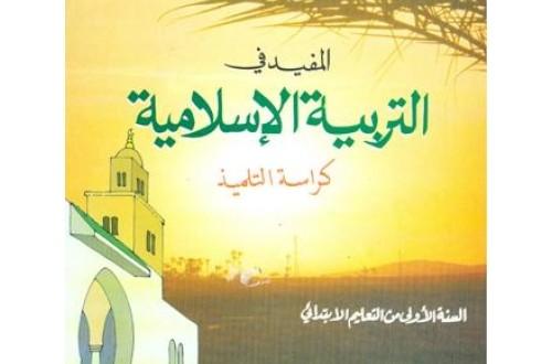 جذاذات المفيد في التربية الاسلامية كاملة المستوى الاول