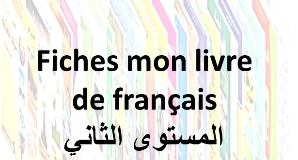 Fiches mon livre de français