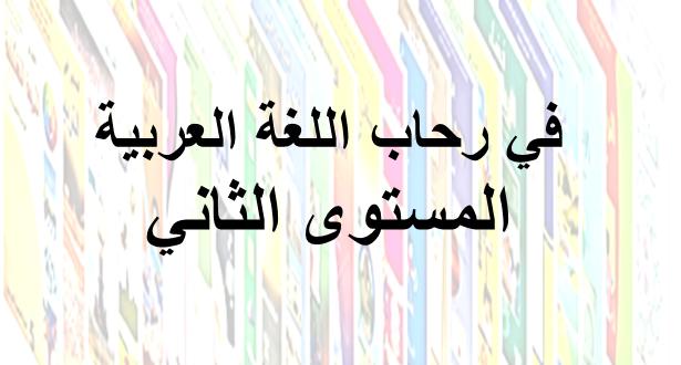 جذاذات في رحاب اللغة العربية كاملة و بشكل آخر المستوى الثاني
