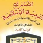 assa-islam