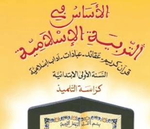 جذاذات الاساس في التربية الاسلامية المستوى الاول