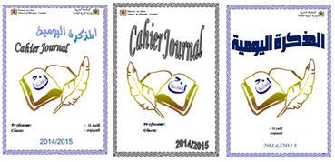 واجهة المذكرة اليومية: عربية – فرنسية – مزدوجة