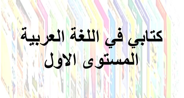جذاذات كتابي في اللغة العربية كاملة المستوى الاول