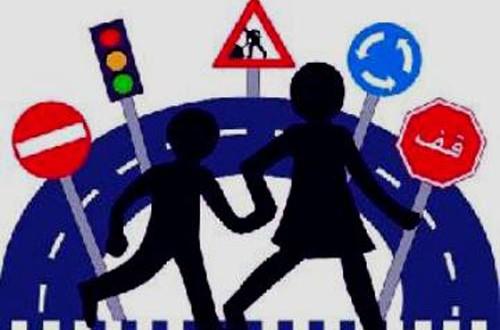 موضوع عن السلامة الطرقية