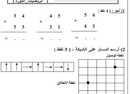 تقويم  في مادة الرياضيات الفترة الاولى الدورة الاولى المستوى الثاني