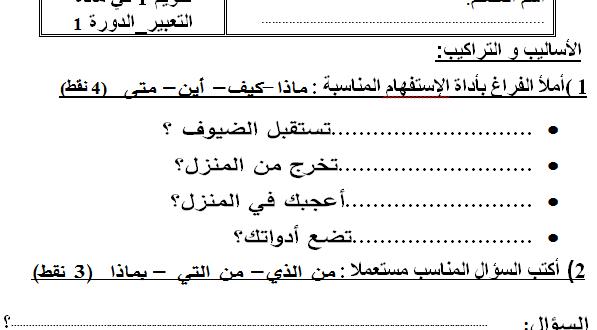 تقويم الفترة الاولى من الدورة الاولى مادة اللغة العربية المستوى الثاني