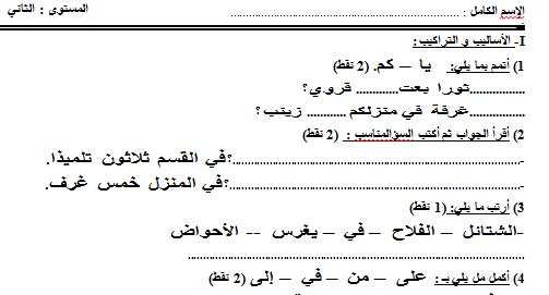 تقويم الفترة الثانية من الدورة الاولى مادة اللغة العربية المستوى الثاني