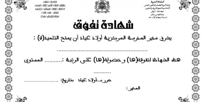 نموذج شهادة تفوق للتلاميذ