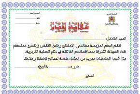 نموذج شهادة تقديرية بالالوان قابلة للتعديل