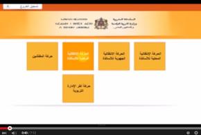 كيفية المشاركة في الحركة الانتقالية الوطنية عبر بوابة الحركة لوزارة التربية الوطنية