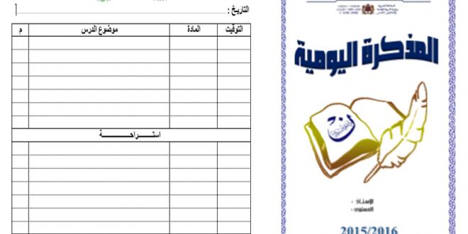 مذكرة يومية جاهزة للطباعة عربية للمستويين الاول و الثاني