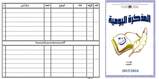 مذكرة يومية جاهزة للطباعة عربية للمستويات الثالث  او الرابع او الخامس او السادس  النموذج E
