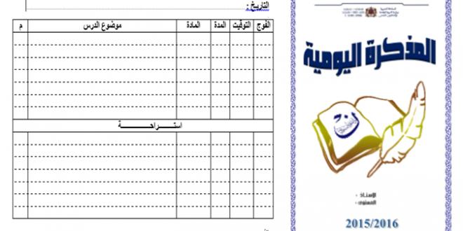 مذكرة يومية جاهزة للطباعة عربية للمستويات الثالث  او الرابع او الخامس او السادس  النموذج B