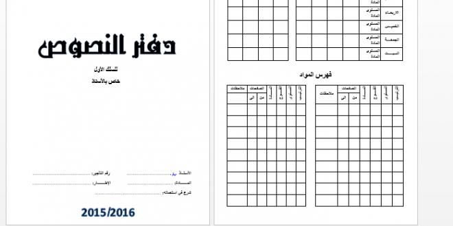 دفتر النصوص للسلك الاعدادي جاهز للطباعة
