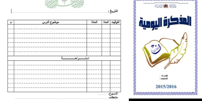 مذكرة يومية جاهزة للطباعة عربية للمستويين الاول و الثاني  النموذج C