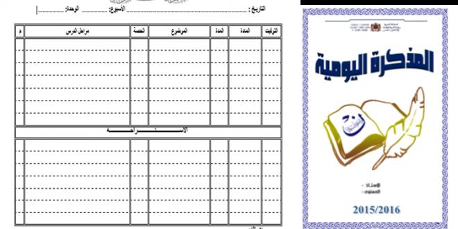 مذكرة يومية جاهزة للطباعة عربية للمستويين الاول و الثاني  النموذج D