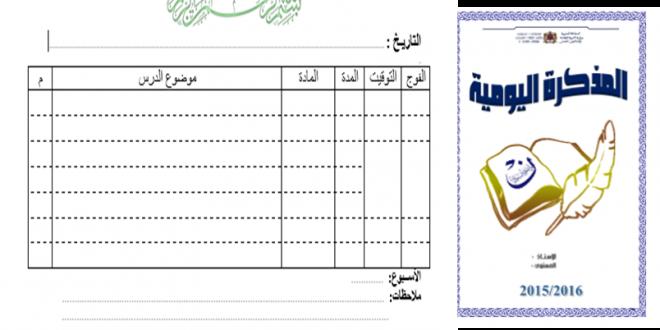 مذكرة يومية جاهزة للطباعة عربية للمستويات الثالث  او الرابع او الخامس او السادس  (نفس المستوى و الحصص )