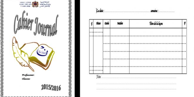 مذكرة يومية جاهزة للطباعة فرنسية للمستويات الثالث  او الرابع او الخامس او السادس ( قسمان من مستوى واحد بنفس الحصص )