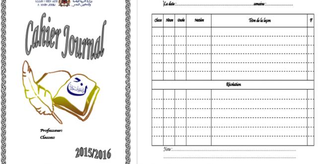 مذكرة يومية جاهزة للطباعة فرنسية للمستويات الثالث  او الرابع او الخامس او السادس