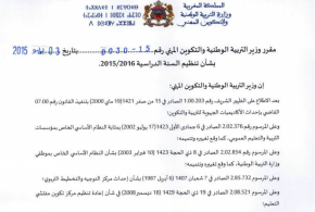 مقرر وزير التربية الوطنية و التكوين المهني رقم 15-0030 بتاريخ 3يوليوز2015 بشأن تنظيم السنة الدراسية 2015/2016