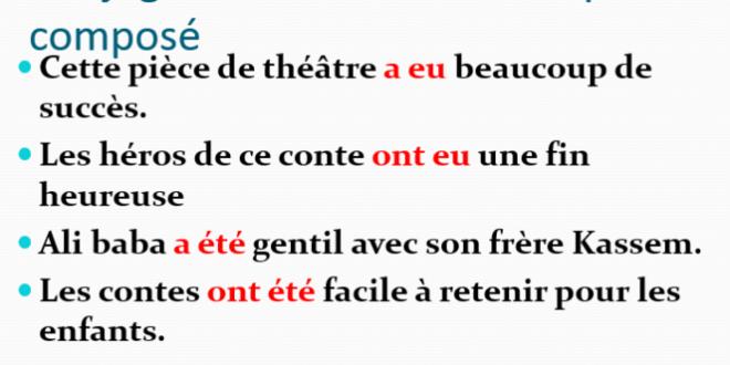 مورد رقمي بالباوربوينت: Le passé composé des verbes être et avoir