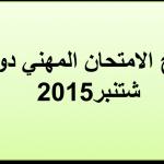 imtihan2015