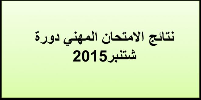 نتائج الامتحان المهني دورة شتنبر 2015