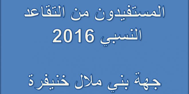 لائحة بأسماء المستفيدين من التقاعد النسبي 2016 جهة بني ملال خنيفرة