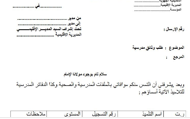 نموذج طلب وثائق مدرسية