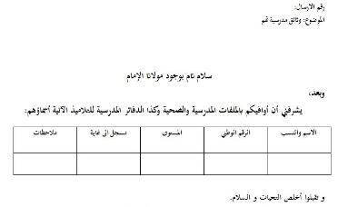 نموذج ارسال وثائق مدرسية