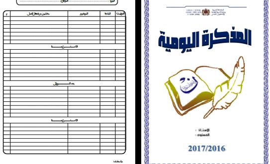 نماذج المذكرة لليومية عربية جاهزة للطباعة