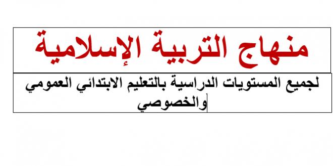 منهاج التربية الاسلامية المراجع بصيغة الوورد