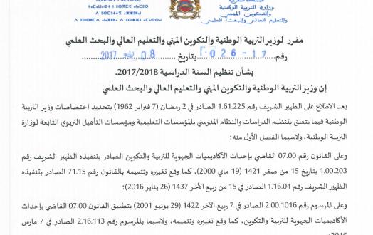 مقرر وزير التربية الوطنية رقم 17-026 بتاريخ 08/06/2017 في شأن تنظيم السنة الدراسية