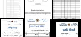وثائق الملف التربوي للموسم 2019 قابلة للتعديل