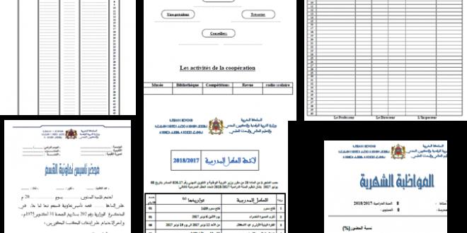 وثائق الملف التربوي للاستاذ(ة) للموسم الدراسي 2018/2019