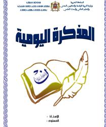 نماذج مذكرة يومية عربية 2019/2018