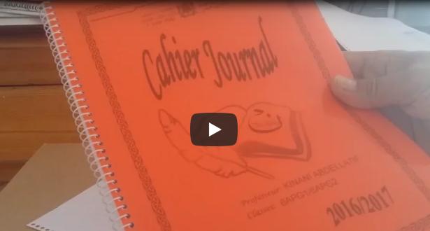 كيفية اعداد و طباعة مذكرة يومية او دفتر نصوص بطريقة سهلة