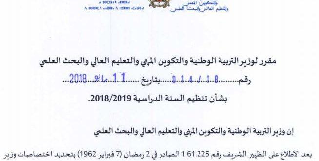 مقرر وزير التربية الوطنية رقم 18-014 بتاريخ 11/05/2018 في شأن تنظيم السنة الدراسية