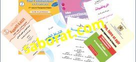 دلائل الاستاذ للمستويات الاول و الثاني و الخامس و السادس نسخة 2018