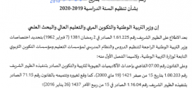 مقرر وزير التربية الوطنية في شأن تنظيم السنة الدراسية 2019/2020