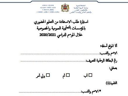 رابط استمارة التعليم الحضوري (الورقية و الالكترونية)