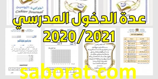 عدة الدخول المدرسي 2020/2021نماذج المذكرة اليومية، وثائق الملف التربوي و الاداري للاستاذ(ة)