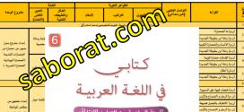 التوزيع السنوي كتابي في اللغة العربية المستوى السادس 2020-2021