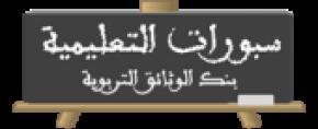 سبورات التعليمية