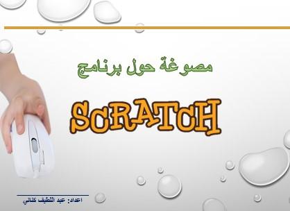 عرض بالباوربوينت حول سكراتش SCRATCH