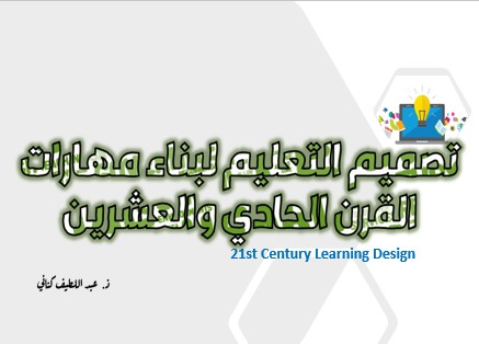 عرض حول تصميم التعليم لبناء مهارات القرن الواحد و العشرين