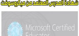عرض حول شهادة المدرس المعتمد من ميكروسوفتMCE